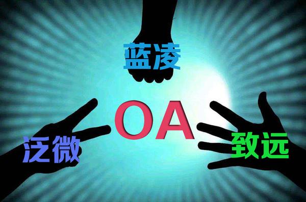 OA選型須知!2020致遠、藍凌、泛微三家頭部OA廠商實力對比