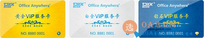 通達OA VIP服務.jpg
