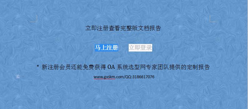 立即注冊OA系統選型網查看完整版文檔報告.png