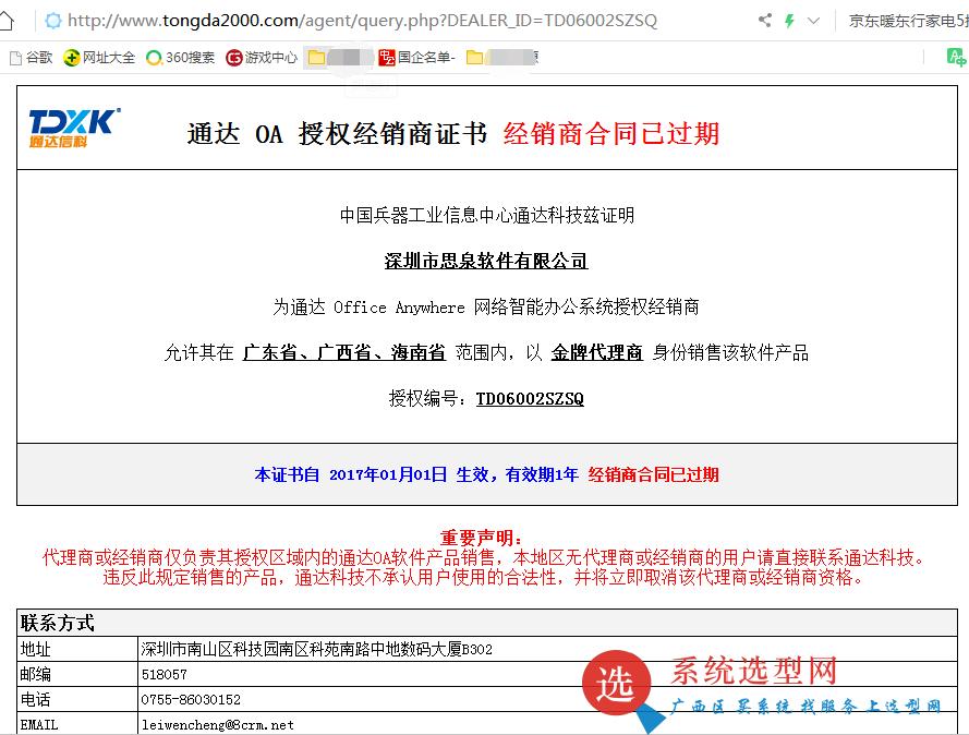 通達 OA 授權經銷商證書 經銷商合同已過期.jpg