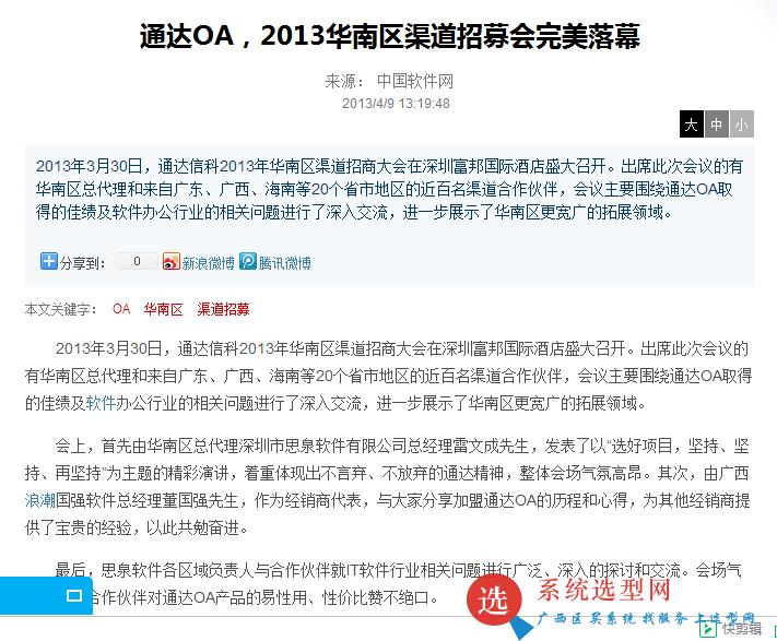 通達OA,2013華南區渠道招募.png