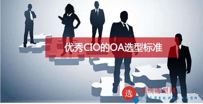 揭秘優秀CIO的OA選型標準.png